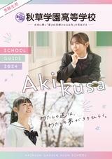 秋草学園高等学校デジタルパンフレット(学校案内)はこちら