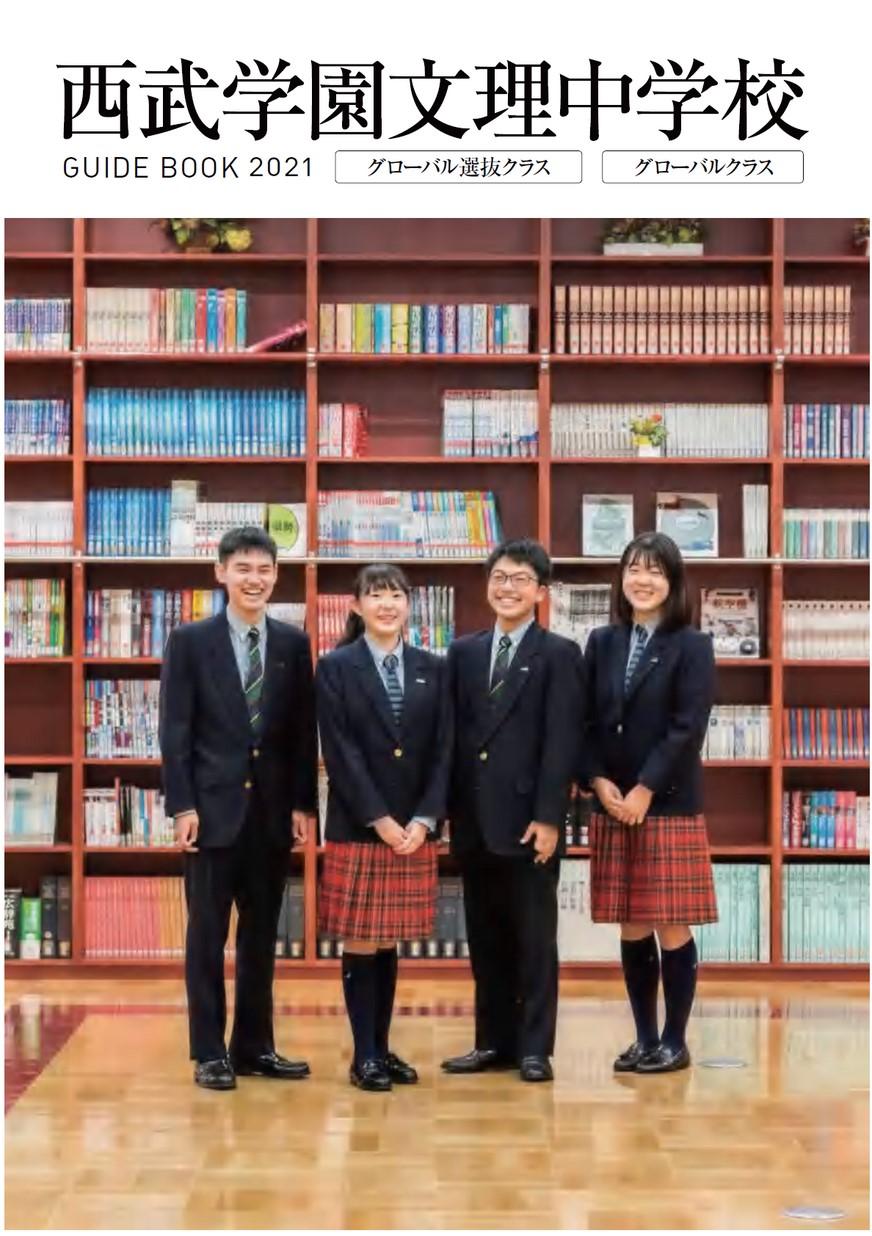 西武学園文理中学校デジタルパンフレット(学校案内)はこちら