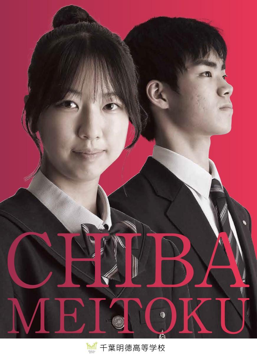 千葉明徳高等学校デジタルパンフレット(学校案内)はこちら