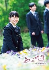 千葉明徳中学校デジタルパンフレット(学校案内)はこちら