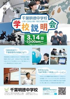 千葉明徳中学校トピックス2101