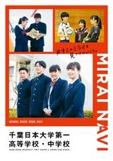 千葉日本大学第一中学校・高等学校デジタルパンフレット(学校案内)はこちら