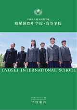 暁星国際中学校・高等学校デジタルパンフレット(学校案内)はこちら