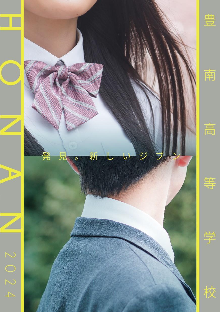 豊南高等学校デジタルパンフレット(学校案内)はこちら