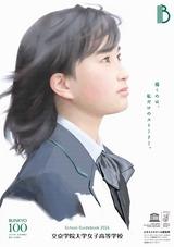 文京学院大学女子高等学校デジタルパンフレット(学校案内)はこちら