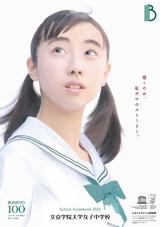 文京学院大学女子中学校デジタルパンフレット(学校案内)はこちら