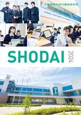 千葉商科大学付属高等学校デジタルパンフレット(学校案内)はこちら