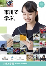 市川中学校・高等学校デジタルパンフレット(学校案内)はこちら