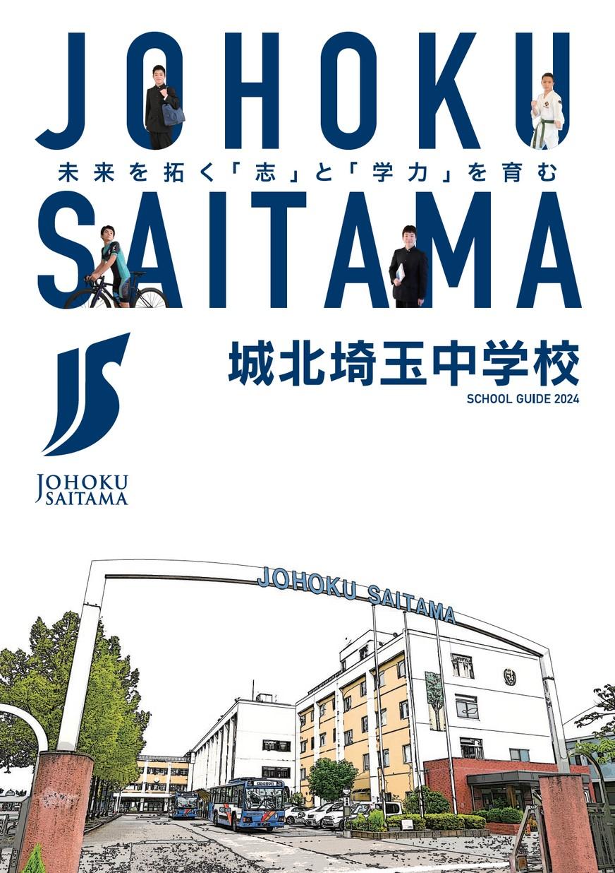 城北埼玉中学校デジタルパンフレット(学校案内)はこちら