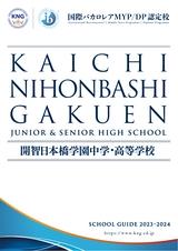 開智日本橋学園中学・高等学校デジタルパンフレット(学校案内)はこちら