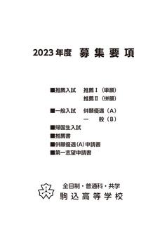 駒込高等学校募集要項