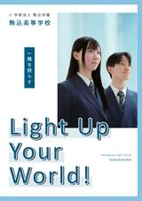 駒込高等学校デジタルパンフレット(学校案内)はこちら