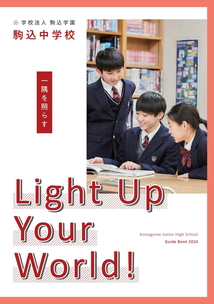 駒込中学校デジタルパンフレット(学校案内)はこちら