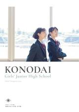 国府台女子学院中学部デジタルパンフレット(学校案内)はこちら