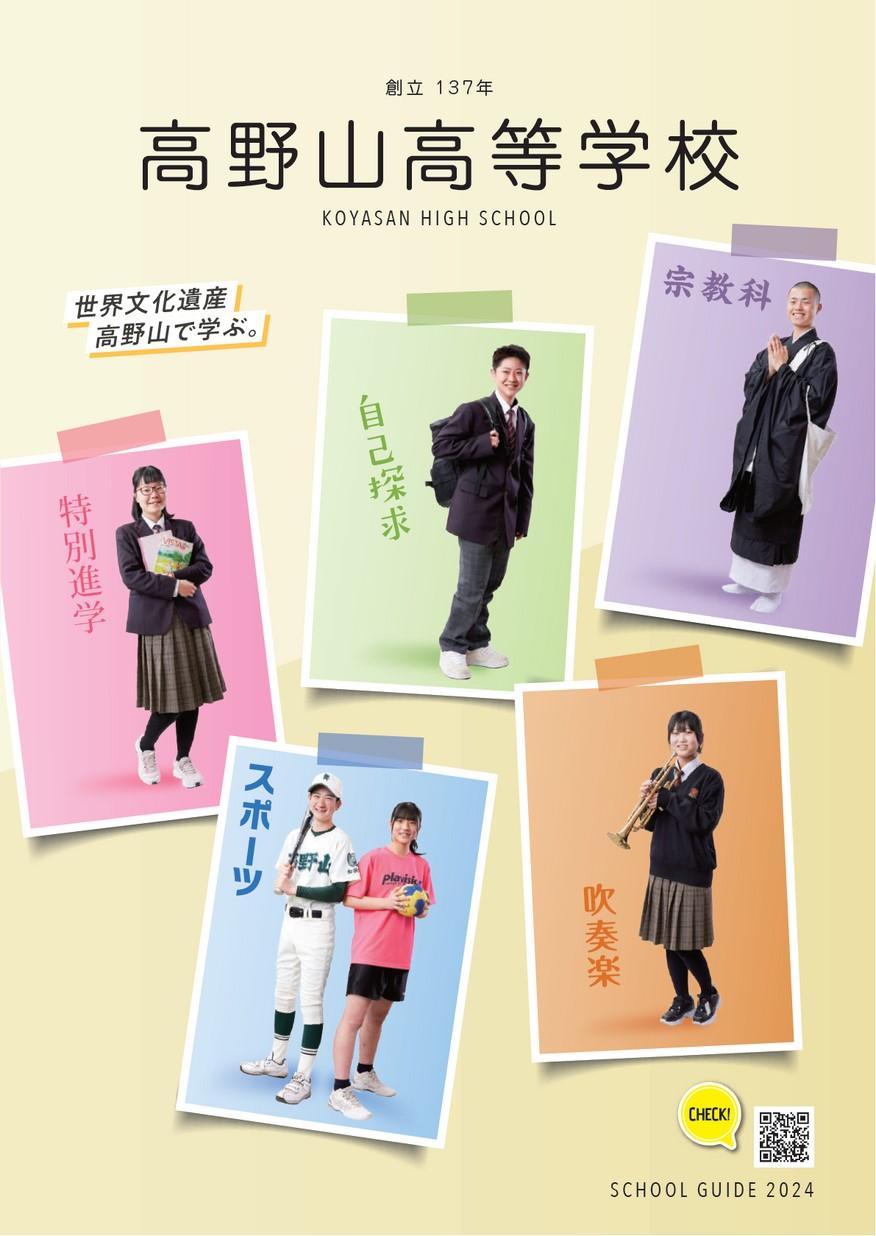 高野山高等学校(全日制・和歌山県)デジタルパンフレット(学校案内)はこちら