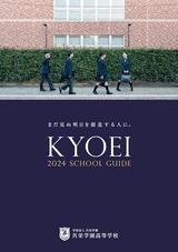 共栄学園高等学校デジタルパンフレット(学校案内)はこちら