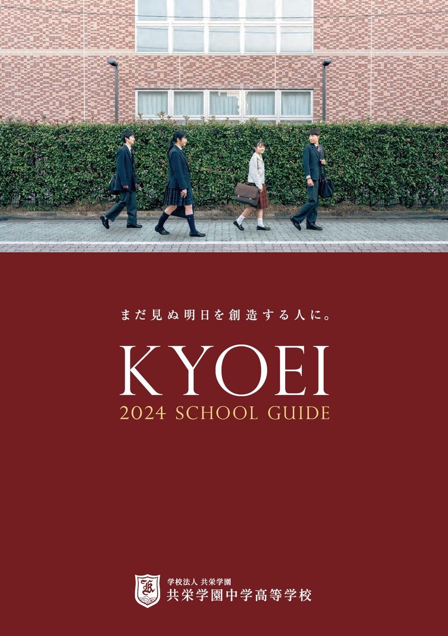共栄学園中学校デジタルパンフレット(学校案内)はこちら
