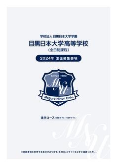 目黒日本大学高等学校募集要項