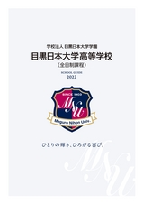 目黒日本大学高等学校デジタルパンフレット(学校案内)はこちら