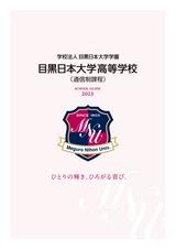 目黒日本大学高等学校【通信制】デジタルパンフレット(学校案内)はこちら