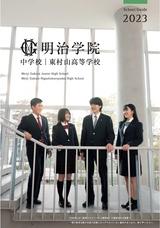 明治学院中学校・東村山高等学校デジタルパンフレット(学校案内)はこちら