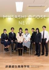 武蔵越生高等学校デジタルパンフレット(学校案内)はこちら