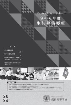 成田高等学校募集要項