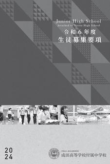 成田高等学校付属中学校募集要項