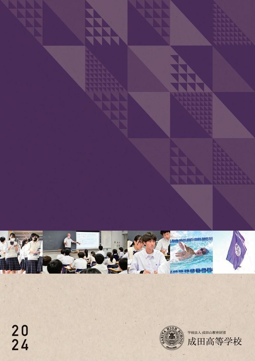 成田高等学校デジタルパンフレット(学校案内)はこちら