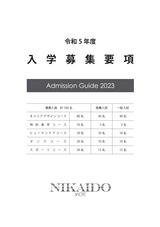 日本女子体育大学附属二階堂高等学校募集要項