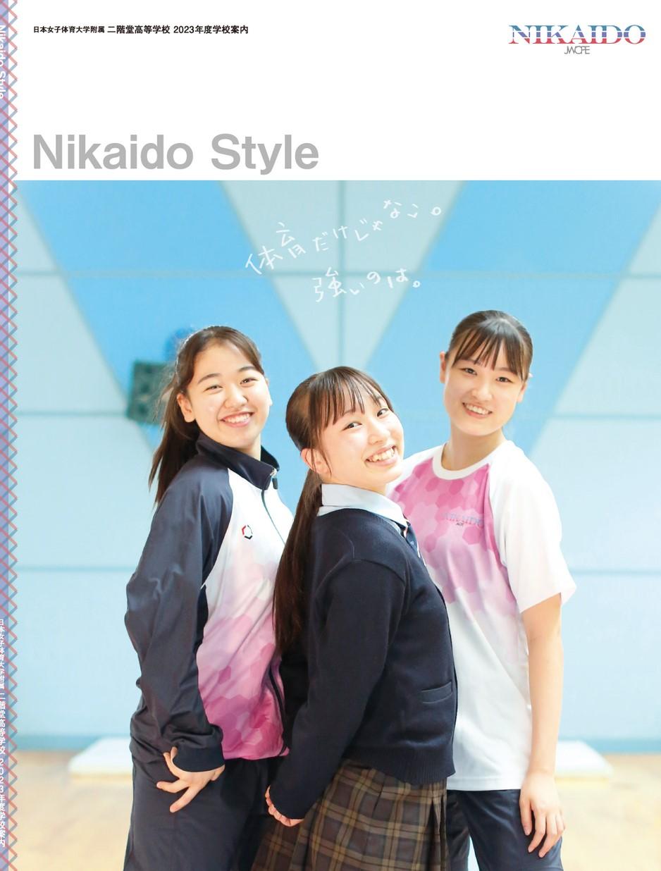 日本女子体育大学附属二階堂高等学校学校案内