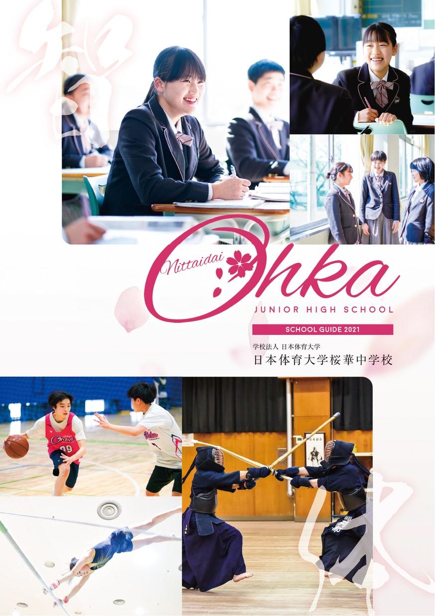 日本体育大学桜華中学校デジタルパンフレット(学校案内)はこちら
