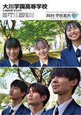 大川学園高等学校デジタルパンフレット(学校案内)はこちら