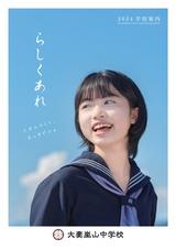 大妻嵐山中学校デジタルパンフレット(学校案内)はこちら