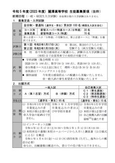 麗澤高等学校募集要項