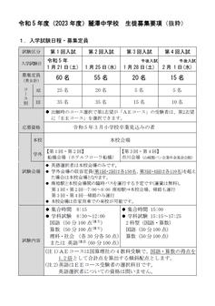 麗澤中学校募集要項