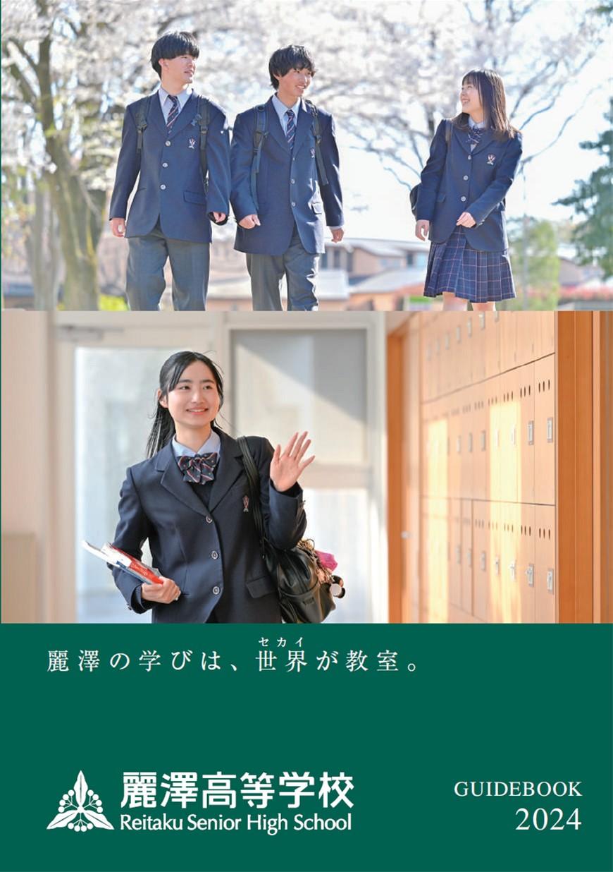 麗澤高等学校デジタルパンフレット(学校案内)はこちら