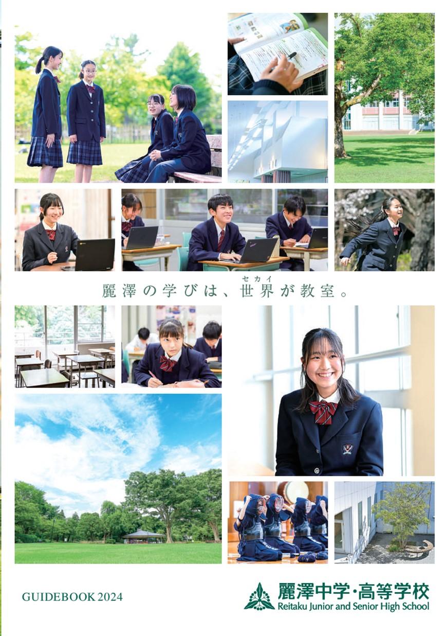 麗澤中学校デジタルパンフレット(学校案内)はこちら