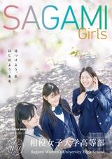 相模女子大学高等部デジタルパンフレット(学校案内)はこちら