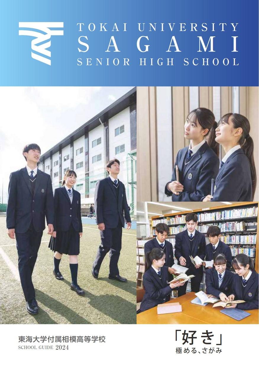 東海大学付属相模高等学校デジタルパンフレット(学校案内)はこちら