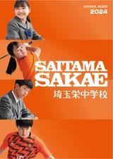 埼玉栄中学校デジタルパンフレット(学校案内)はこちら