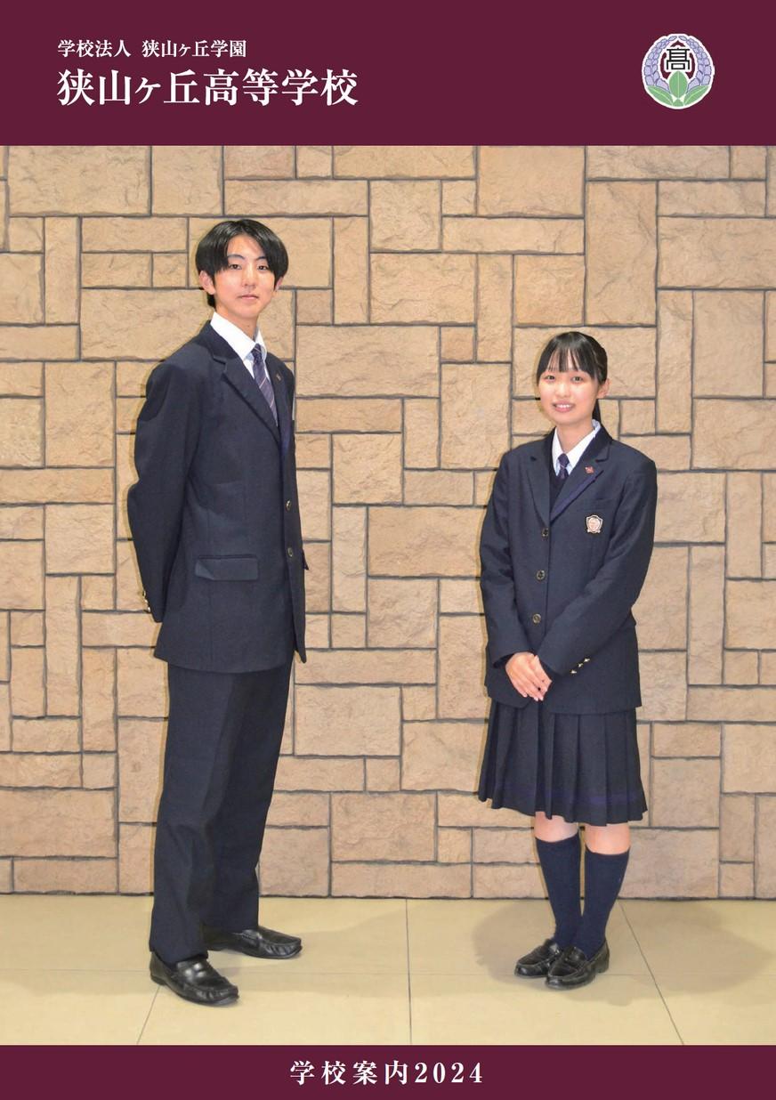 狭山ヶ丘高等学校デジタルパンフレット(学校案内)はこちら