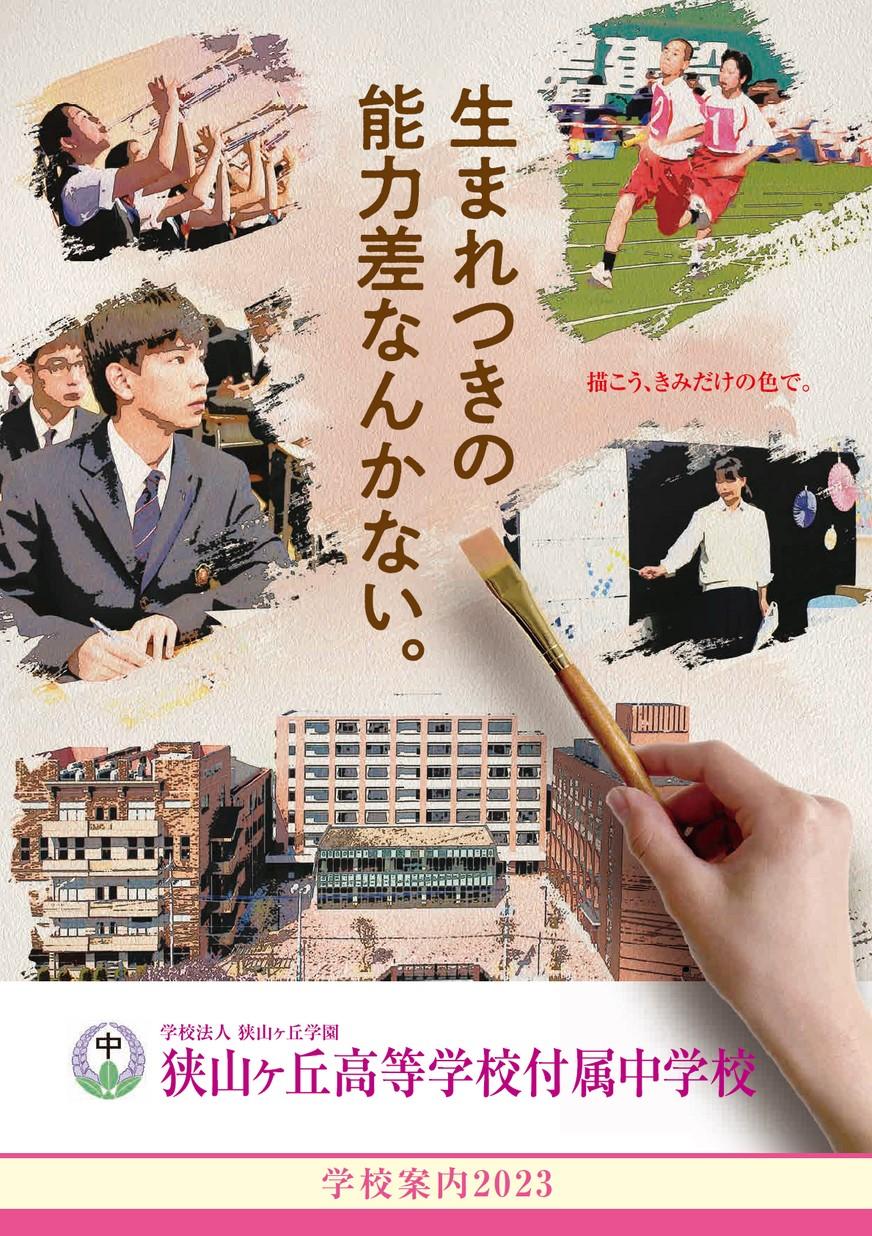 狭山ヶ丘高等学校付属中学校デジタルパンフレット(学校案内)はこちら