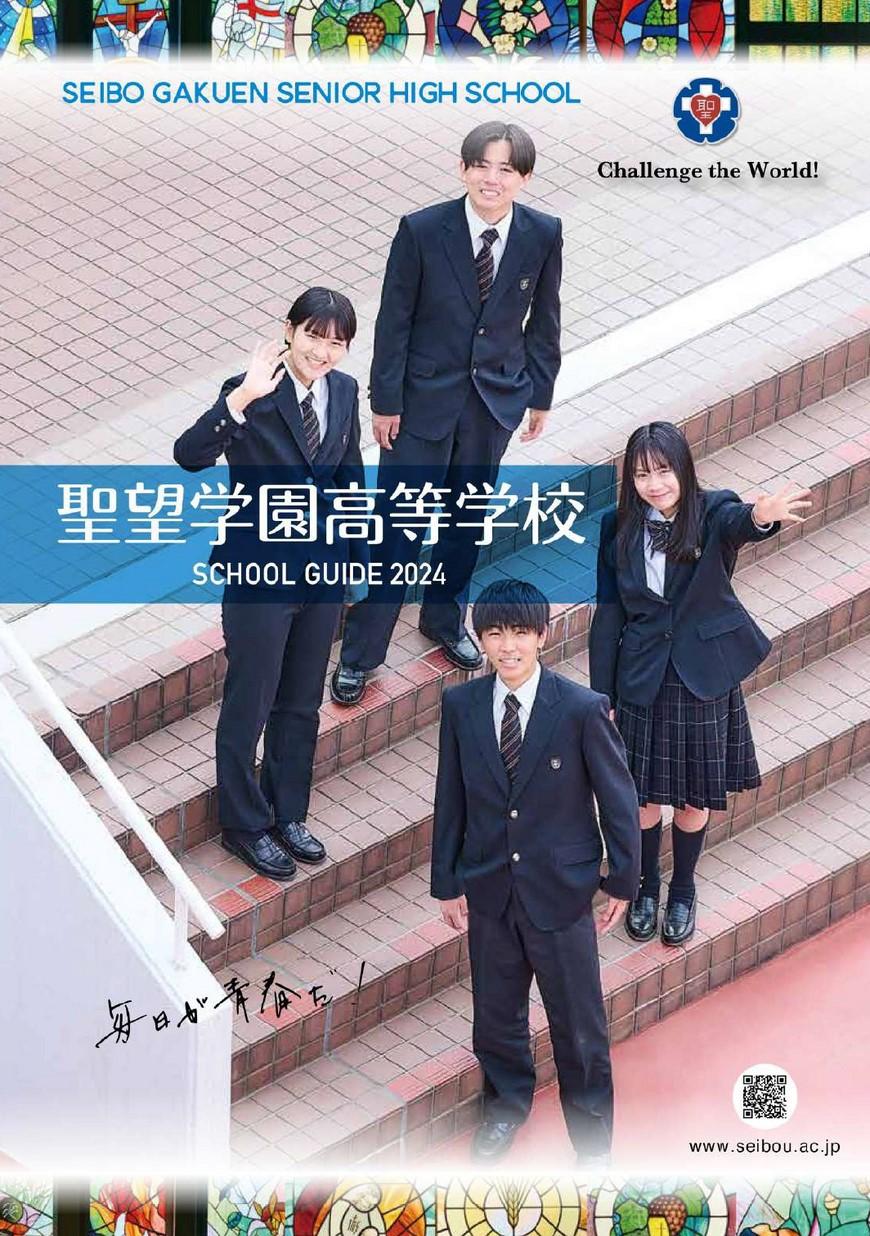 聖望学園高等学校デジタルパンフレット(学校案内)はこちら