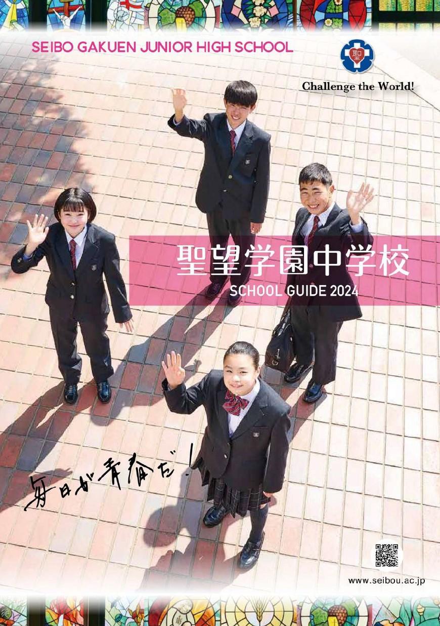 聖望学園中学校デジタルパンフレット(学校案内)はこちら