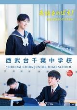 西武台千葉中学校デジタルパンフレット(学校案内)はこちら