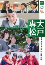 専修大学松戸中学校デジタルパンフレット(学校案内)はこちら