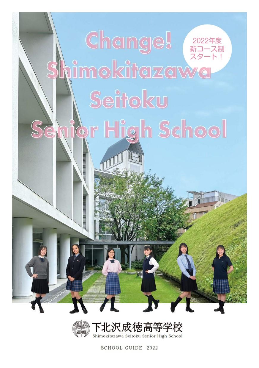 下北沢成徳高等学校デジタルパンフレット(学校案内)はこちら