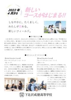 下北沢成徳高等学校トピック2101