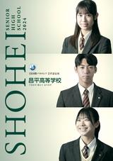 昌平高等学校デジタルパンフレット(学校案内)はこちら